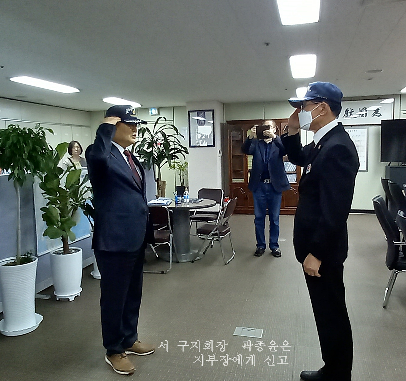 2021.5.14(금) 11:30 서 구 지회장 곽종윤에게 임명장 수여