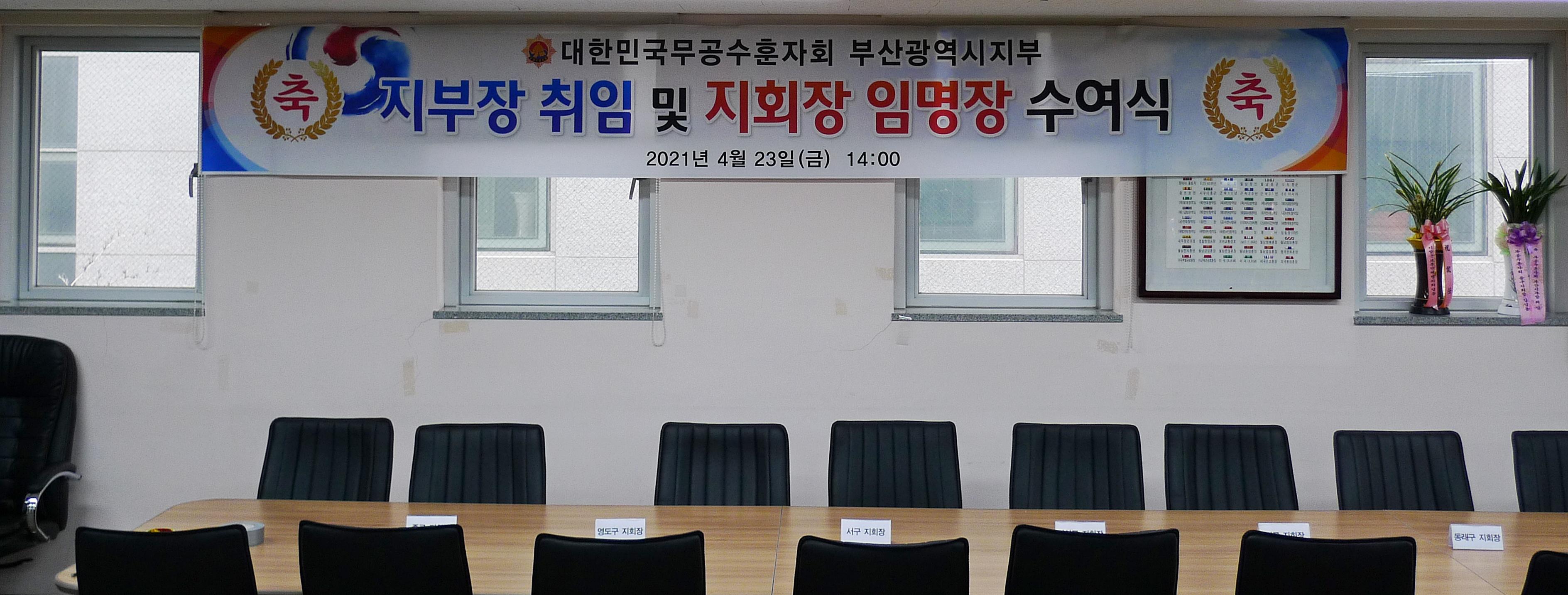 부산광역시지부 제11대 지부장 김태수 취임및 지회장 임명장수여 (2021. 4. 23. 금. 14 : 00 ~ )