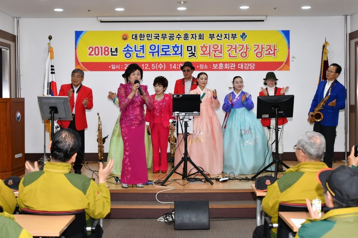 2018년 송년 위로회 및 회원 건강강좌 개최