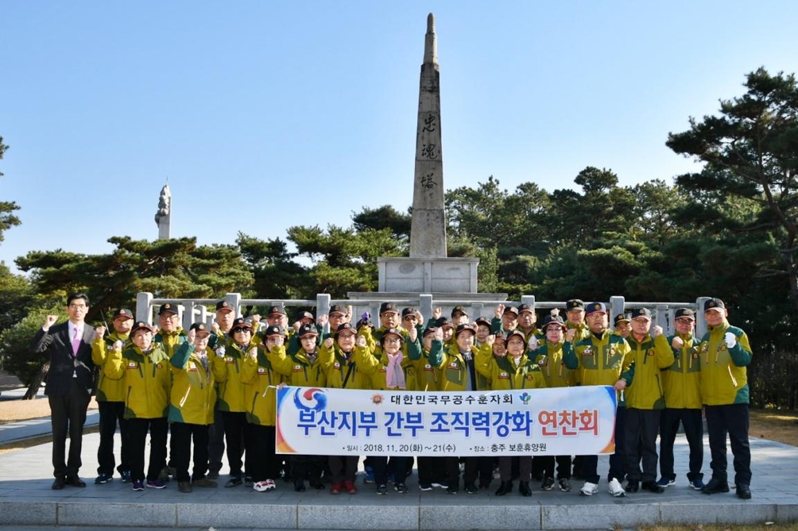 부산지부 간부 조직력 강화 연찬회 개최